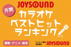 月間JOYSOUNDカラオケベストヒットランキング 演歌・アニメ・総合 | EXスポーツ&バラエティ